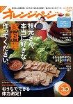 ORANGE PAGE飲食誌 5月17日 2015