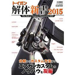 玩具手槍解體新書 2015年版