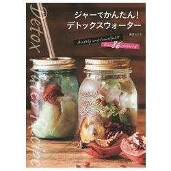 玻璃罐輕鬆簡單製作排毒水86道食譜精選