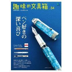 趣味文具箱 Vol.34