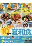 美生菜俱樂部 7月25日 2015