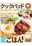 cookpad magazine!食譜 Vol.1 創刊號