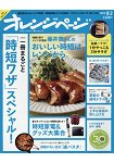 ORANGE PAGE飲食誌 8月2日 2015