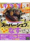 美生菜俱樂部 8月10日 2015