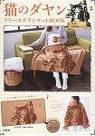達洋貓披肩兩用刷毛蓋毯特刊附兩用刷毛蓋毯