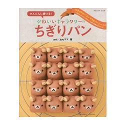 簡單烘烤可愛卡通人物手撕麵包