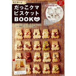 人氣療癒可愛抱抱熊餅乾食譜書附5款模型組