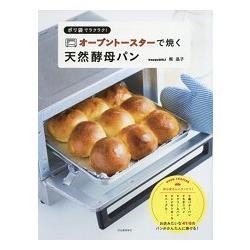 用塑膠袋輕鬆做出的小烤箱天然酵母麵包