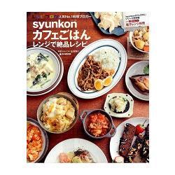 超人氣部落格「 syunkon  咖啡廳飯點」絕品料理食譜