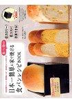日本第一簡單在家烘烤的土司食譜附吐司麵包模型