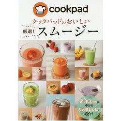 日本食譜社群網站cookpad美味嚴選!健康蔬果汁篇