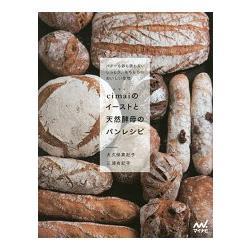 cimai 麵包店的酵母與天然酵母麵包食譜