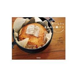美味圓形鍋麵包