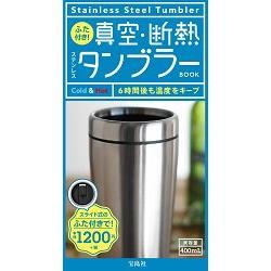 真空斷熱不鏽鋼附蓋保冷保溫杯特刊附不鏽鋼保冷保溫杯