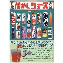 日本懷舊果汁大全