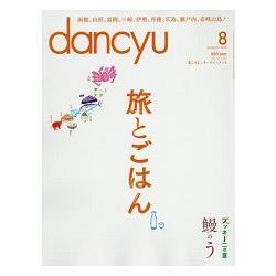 dancyu 美食指南 8月號2016