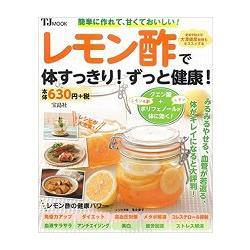 簡單製作健康美味檸檬醋
