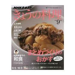 NHK教科書今日料理 9月號2016