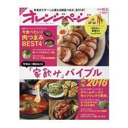 ORANGE PAGE飲食誌 10月2日/2016