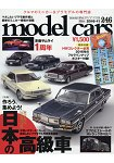 model cars 11月號2016附海報