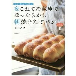 日本第一懶人麵包教室