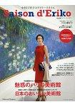 Saison d` Eriko-中村江里子日常風格 Vol.5
