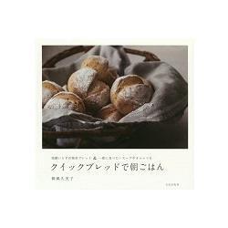 免發酵快速麵包的早餐