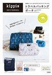 kippis 北歐品牌旅行收納包特刊附森林童話圖案旅行收納包3件組