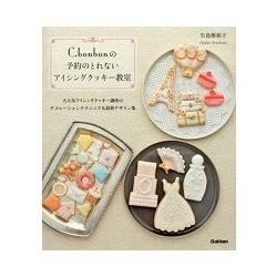 C.bonbon 超難預約的糖霜餅乾點心教室