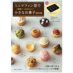 迷你瑪芬造型簡單可愛甜點書附迷你瑪芬模型