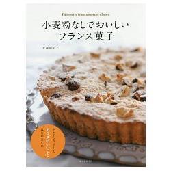無麵粉美味法式甜點