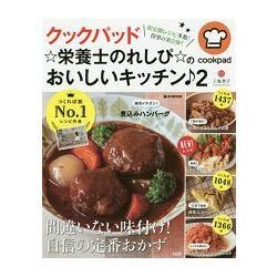 日本食譜社群網站cookpad營養師食譜的美味廚房 Vol.2