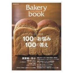 Bakery Book 烘焙專書 Vol.10