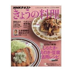 NHK 教科書今日料理 1月號2017