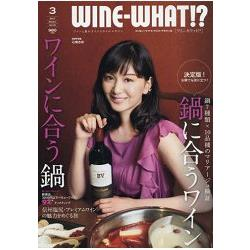 WINE WHAT!? 3月號2017