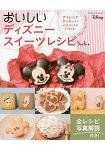 美味迪士尼甜點食譜-從糖霜餅乾到香蕉派