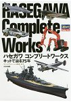 HASEGAWA COMPLETE WORKS-長谷川模型公司創立75週年紀念特刊
