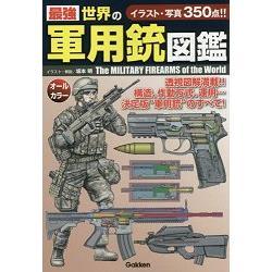 最強世界軍用槍圖鑑
