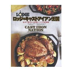 LODGE的CAST IRON鐵鑄鍋王國-全美最受歡迎鐵鑄鍋食譜總集篇
