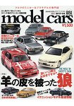 model cars 4月號2017