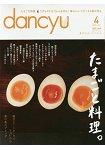 dancyu 美食指南 4月號2017