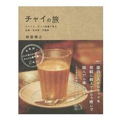 茶之旅-紅茶.日本茶.中國茶