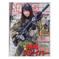 ARMS MAGAZINE 5月號2017