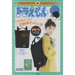 哆啦A夢永遠在一起兩用後背包特刊附手提兩用後背包