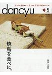 dancyu 美食指南 5月號2017
