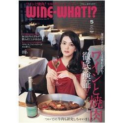 WINE WHAT!? 5月號2017
