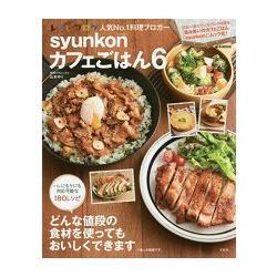 超人氣部落格syunkon 咖啡廳料理食譜 Vol.6