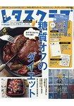 美生菜俱樂部 6月號2017附料理日曆