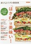 夾餡的藝術-美味麵包食譜與郵購指南