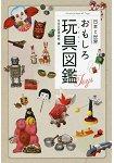 日本與世界各國趣味玩具圖鑑